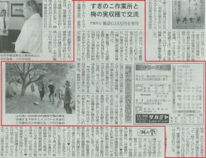 【2010/6/9掲載 伊豆新聞より】